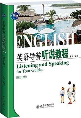 英语导游听说教程.pdf
