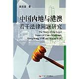 中国内地与港澳若干法律问题研究