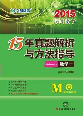 文都教育·考研数学15年真题解析与方法指导:数学1.pdf
