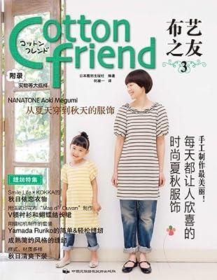 Cotton Friend布艺之友3.pdf
