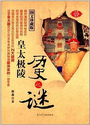 皇太极陵历史之谜.pdf