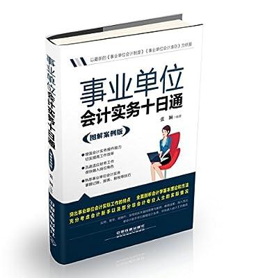 事业单位会计实务十日通.pdf