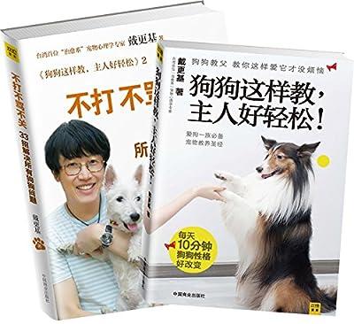 狗狗这样教,主人好轻松!+不打不骂不关,33招解决所有狗狗问题.pdf