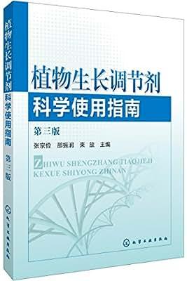 植物生长调节剂科学使用指南.pdf