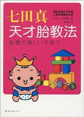 七田真天才胎教法.pdf