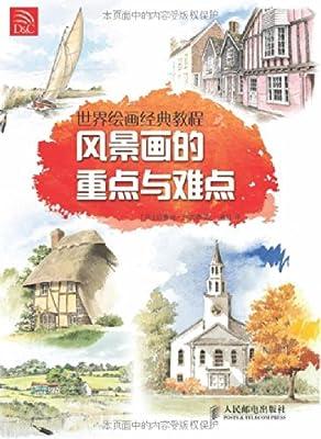 世界绘画经典教程:风景画的重点与难点.pdf