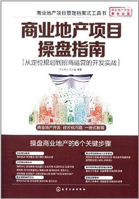 商业地产项目操盘指南:从定位规划到招商运营的开发实战.pdf