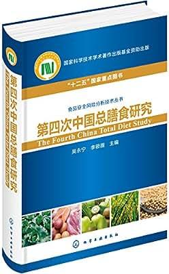 第四次中国总膳食研究.pdf
