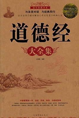 道德经大全集.pdf