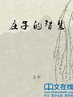 庄子的智慧.pdf