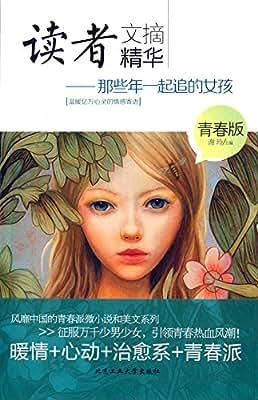 读者文摘精华:那些年一起追的女孩.pdf