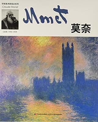 环球美术家视点系列-莫奈.pdf