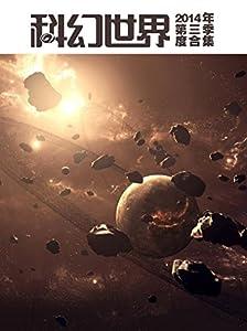 《科幻世界》2014年第三季度合集