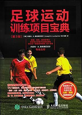 足球运动训练项目宝典.pdf