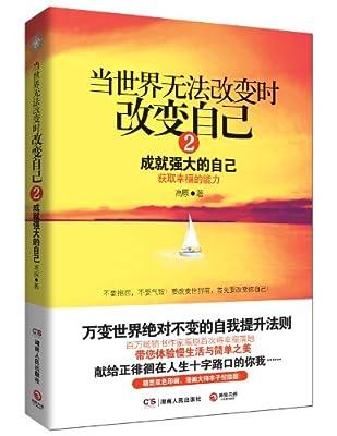 当世界无法改变时改变自己2:成就强大的自己.pdf