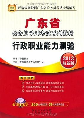 华图•2013广东省公务员录用考试系列教材:行政职业能力测验.pdf