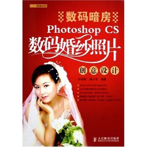 cs数码婚纱照片创意设计