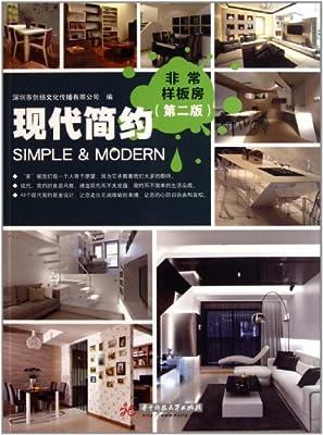 非常样板房:现代简约.pdf
