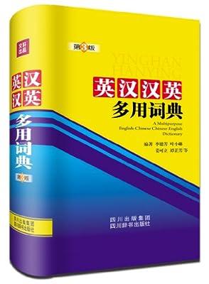 英汉汉英多用词典.pdf