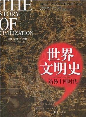 世界文明史:路易十四时代.pdf