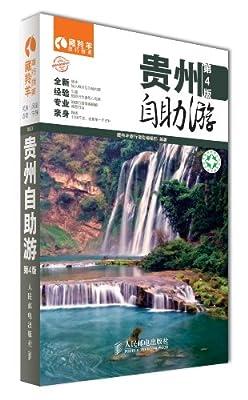 贵州自助游.pdf