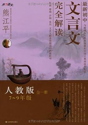 最新初中文言文完全解读.pdf