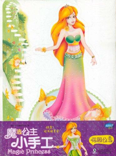 魔法公主小手工:花园公主图片