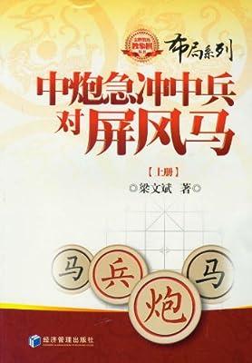中炮急冲中兵对屏风马.pdf