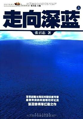 走向深蓝.pdf