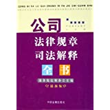 公司法律规章司法解释全书(最新版)(精)
