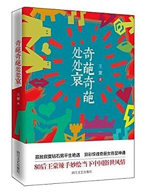 奇葩奇葩处处哀.pdf