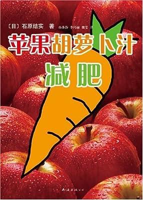 苹果胡萝卜汁减肥.pdf