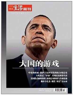 三联生活周刊:大国的游戏.pdf