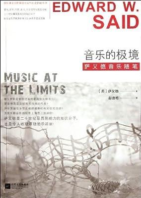 音乐的极境:萨义德音乐随笔.pdf