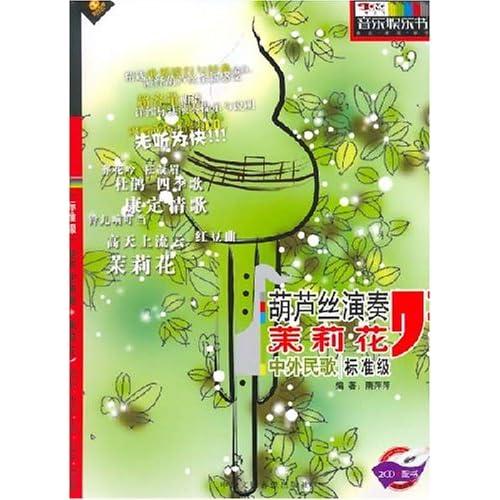 葫芦丝演奏:茉莉花中外民歌 - cd音乐下载