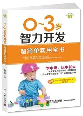 0-3岁智力开发超简单实用全书.pdf