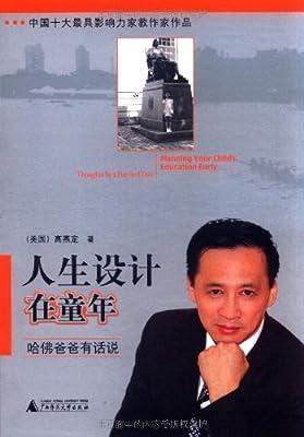 人生设计在童年:哈佛爸爸有话说.pdf