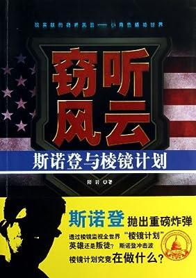 窃听风云.pdf