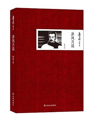 鲁迅自编文集:准风月谈.pdf
