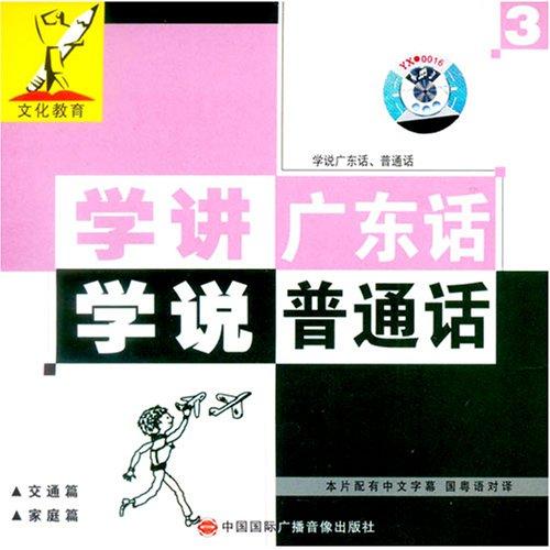学讲广东话 学说普通话3 1VCD