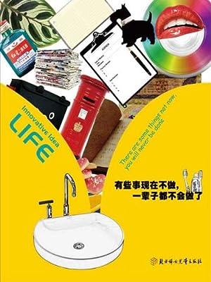 有些事现在不做,一辈子也不会做了 1 :创意生活.pdf