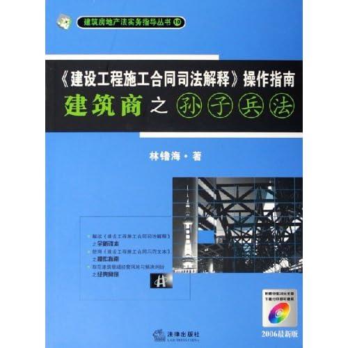 建设工程施工合同司法解释操作指南(建筑商之孙子兵法2006最新版)