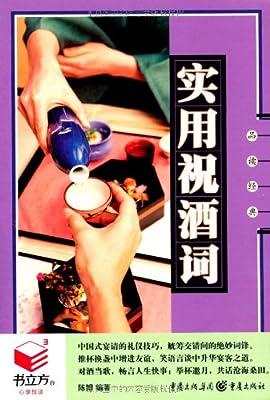 书立方•第4辑:实用祝酒词.pdf