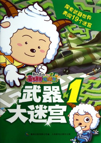 喜羊羊与灰太狼大电影5喜气羊羊过蛇年 武器大迷宫1