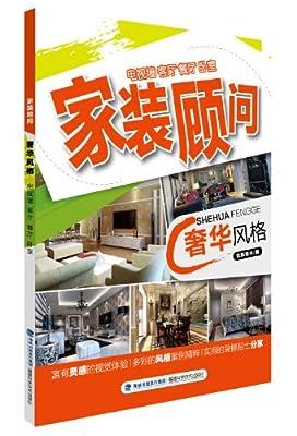 家装顾问丛书·奢华风格.pdf