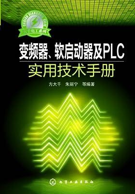 大千电工系列:变频器、软起动器及PLC实用技术手册.pdf