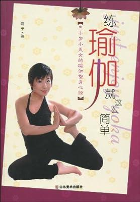 练瑜伽就这么简单:三十岁小美女的瑜伽塑身心经.pdf