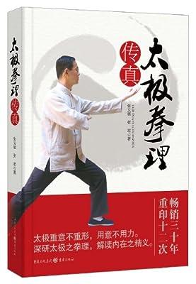 太极拳理传真.pdf