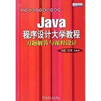 Java程序设计大学教程习题解答与课程设计