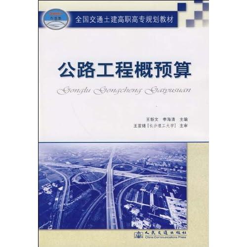 公路工程概预算 高清图片
